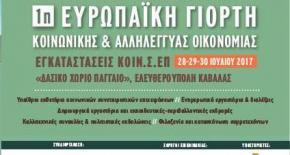 1η Ευρωπαϊκή Γιορτή Κοινωνικής και Αλληλέγγυας Οικονομίας