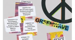 Εργαστήριο για τους ΕΜ στο Greenwave Festival